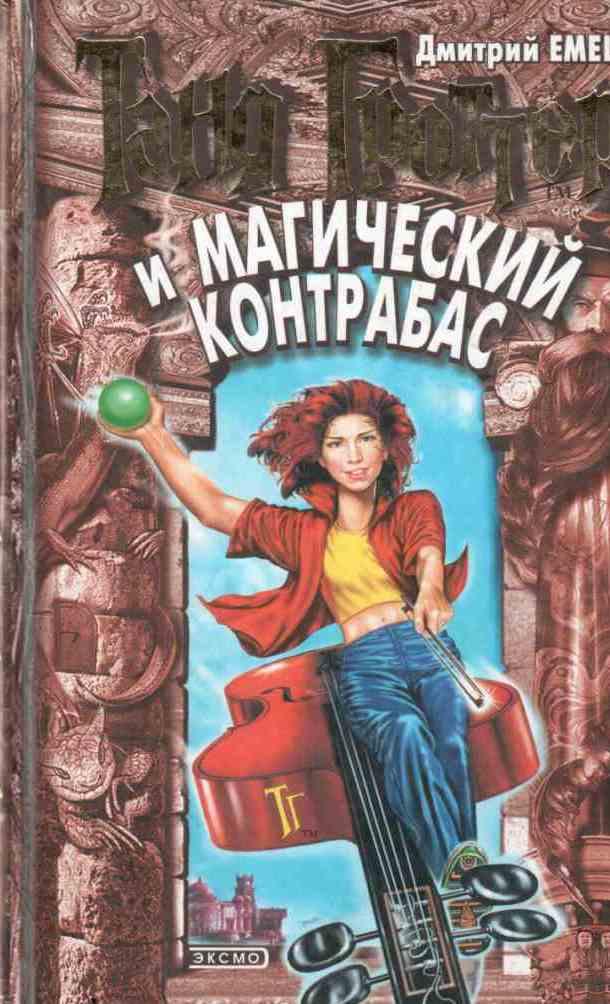 Скачать Игру Таня Гроттер Магический Контрабас Бесплатно